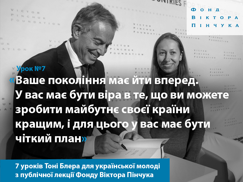 7 lessons by Tony Blair for Ukrainian youth from Public Lecture of the Victor Pinchuk Foundation