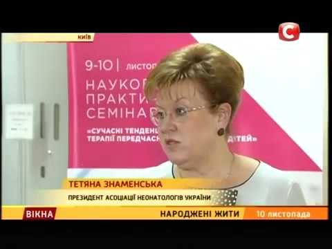 TV-peports about international conference for neonatologists in Kyiv, as part of the
