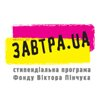 Victor Pinchuk Foundation to start annual competition under Zavtra.UA Scholarship Program on October 1